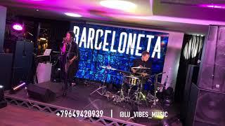Lu Vibes Barceloneta Сочи