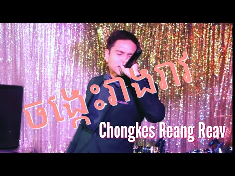 SATIYA - ចង្កេះរាងរាវ Chongkes Reang Reav [Official MV] #noyvanneth #seattle