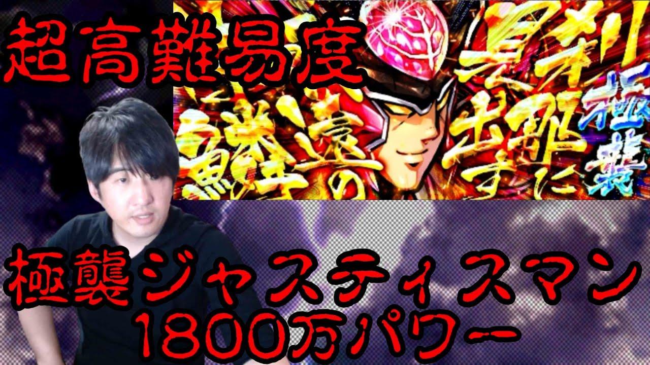 【キン肉マンマッスルショット】極襲ジャスティスマン1800万パワー