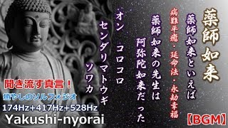 【パワーアップ!ソルフェジオ!導入】薬師如来・真言が強烈! 1日1万回!聞くだけでも!病気を治癒したい!延命法はこれ!:Yakushi-nyorai-shingon
