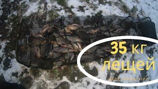 35кг лещей в День Рождения Рыбалка на фидер