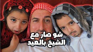 كم ريال كانت عيدية الشيخ ؟! 😱