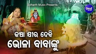 Kancha Khira Debi Bhola Babanku - Morning Shiva Bhajan କଞ୍ଚା କ୍ଷୀର ଦେବି ଭୋଳାବାବାଙ୍କୁ  Sidharth Music