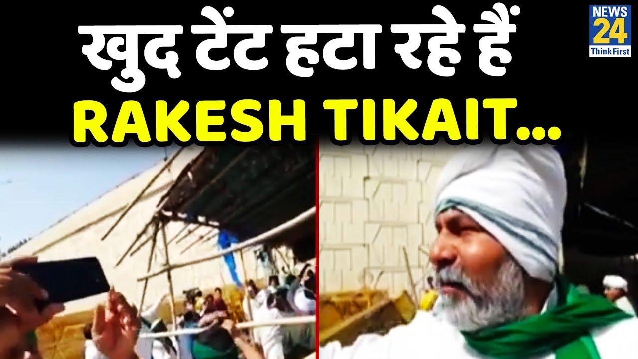 Download SC की फटकार के बाद खुद टेंट हटा रहे हैं Rakesh Tikait…Ghazipur Border खाली कर रहे हैं किसान