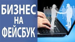 видео Фейсбук для бизнеса