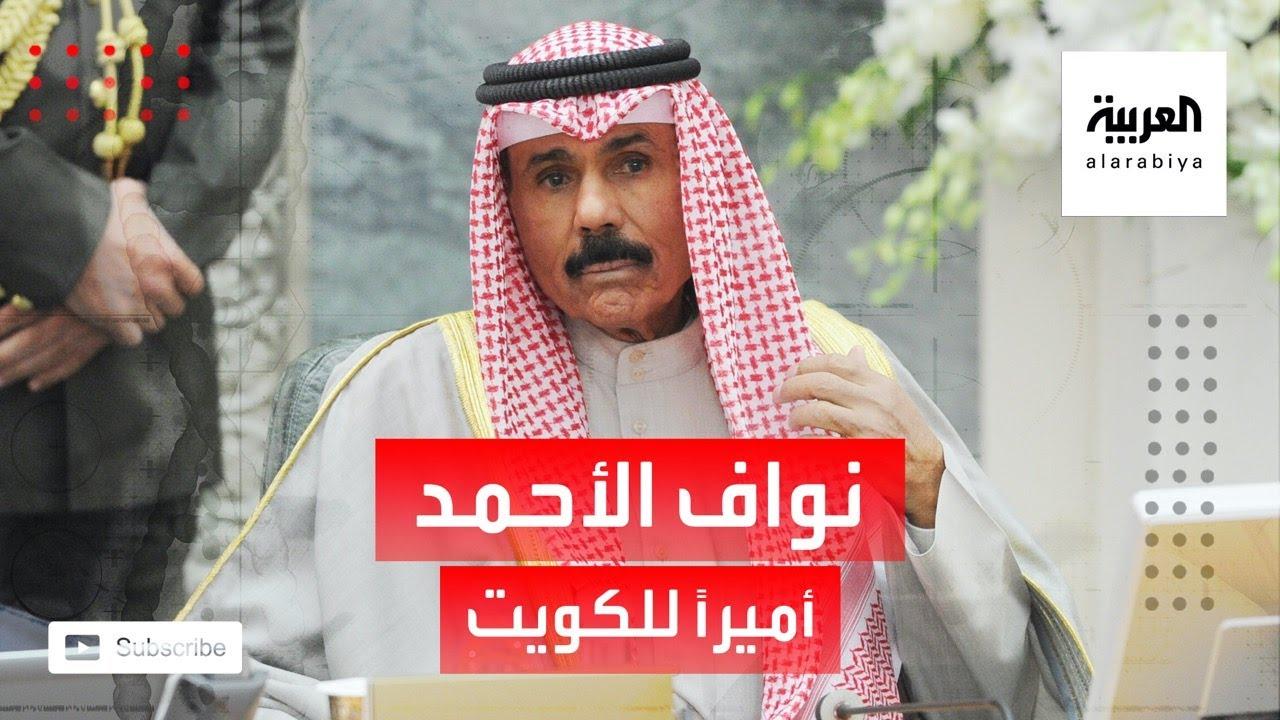 صورة فيديو : مجلس الوزراء الكويتي: الشيخ نواف الأحمد أميرا للبلاد