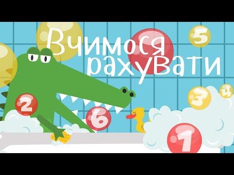 ВЧИМО ЦИФРИ з КРОКОДИЛОМ! Розвиваючі мультики для дітей українською мовою