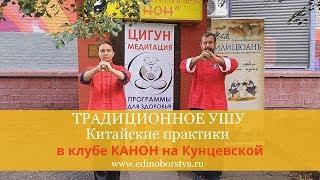 Клуб боевых искусств и цигун КАНОН в Кунцево
