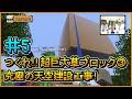 【マインクラフト】赤石先生&もえのプレイ動画シリーズ『ハカセカイ』シーズン2 #5 …