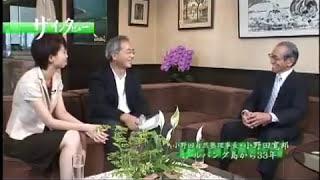 小野田寛郎さん慰安婦の嘘と韓国人・中国人の民族性を語る