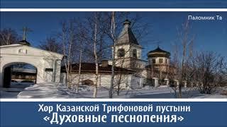 Хор Казанской Трифоновой жен. пустыни - Духовные песнопения