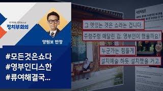 [정치부회의] 청와대 vs 류여해, 때아닌 '곶감 전쟁'…왜?