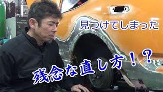 旧車専門店が残念な修理を発見!?良い車体なのに勿体ない..