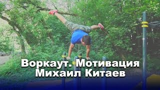 Воркаут мотивация от Михаила Китаева (STREET WORKOUT)