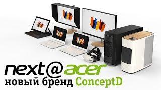 Новый бренд ConceptD: новинки next@acer