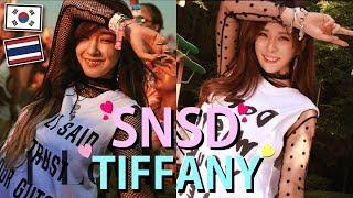 ใส่ชุดตามชุดถ่ายแบบของทิฟฟานี่ SNSD   SNSD Tiffany's outfit apparel cover - Korean Sister Juney