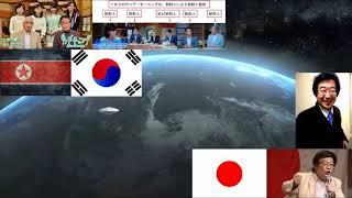 三輪和雄先生&富岡幸一郎先生が語る。 サンデーモーニングの報道犯罪の...