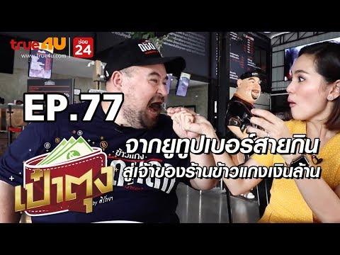 EP.77 - จากยูทูปเบอร์สายกิน สู่เจ้าของร้านข้าวแกงเงินล้าน