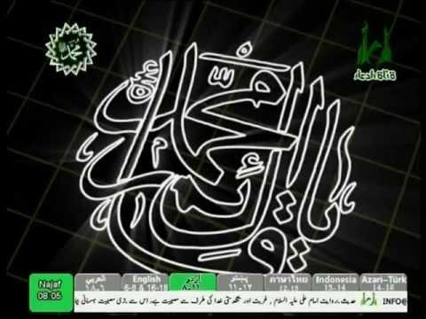 Dua e Imam Zamana AJTF - Allahuma Kulle Waliyakal Hujjat Ibn al Hasan