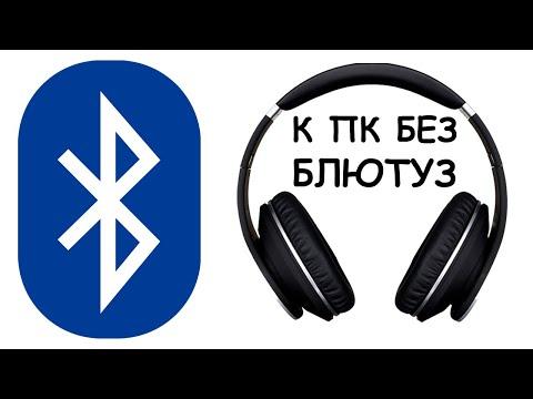 Как подключить Bluetooth наушники к компьютеру без Блютус на ПК