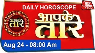 Aapke Taare Daily Horoscope August 24 2019