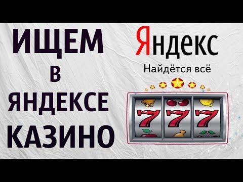 Пробуем найти оригинальный сайт топового онлайн казино в яндексе. Лицензионные игровые автоматы