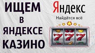 Пробуем Найти Оригинальный Сайт Топового Онлайн Казино в Яндексе. Лицензионные Игровые Автоматы | Игровой Клуб Вулкан Онлайн Платина