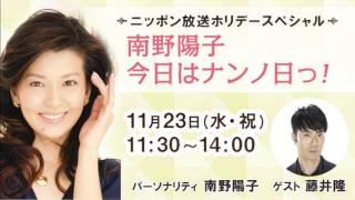 ラジオ「南野陽子 今日はナンノ日っ!」が一日限定で復活 (2016年11月23...