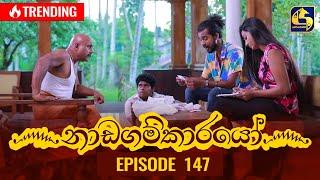 Nadagamkarayo Episode 147 || ''නාඩගම්කාරයෝ'' || 12th August 2021 Thumbnail