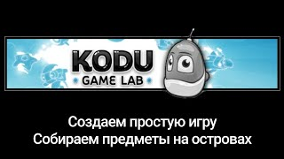 Создаем простую игру Сбор предметов на островах в Kodu Game Lab
