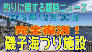 深神高広の釣りに関する臨時ニュース(磯子海づり施設)2019/12/20