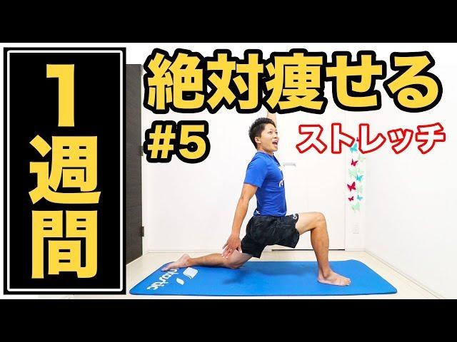 【1週間で痩せる】DAY5:ストレッチ10分で必ず痩せる! Runtastic Results