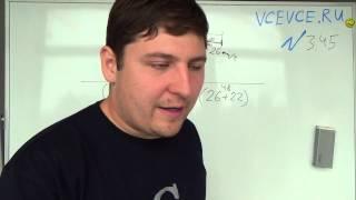 Задача №3.45 Алгебра 7 класс Мордкович.