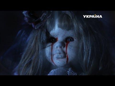 Кукла | Реальная мистика