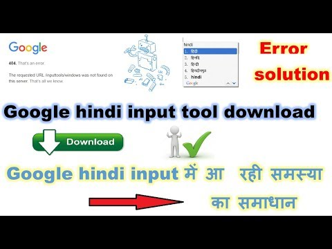 Google hindi input tool download error solution google hindi input डाउनलोड कौसे करे