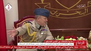 شاهد .. لحظة استقبال قائد الجيش البحريني لنظيره البريطاني في المنامة