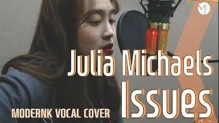2019학년도 용인대학교 합격생 보컬 이아현 l Julia Michaels - Issues (MODERNK Recording)