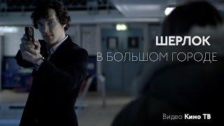 КИНО В БОЛЬШОМ ГОРОДЕ: сериал «Шерлок»