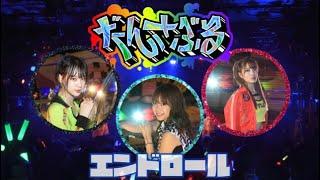 だんさぶる!1st Anniversary LIVE でも披露させていただいた AKB48「エンドロール」。 加藤夕夏、小嶋花梨、河野奈々帆の3人でどのように踊るのか。...