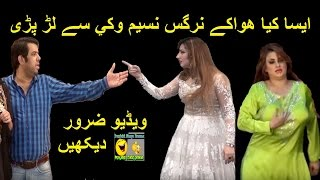Nargis (سیکسی) Fight with Naseem Vicky in Pakistani Punjabi Stage Drama