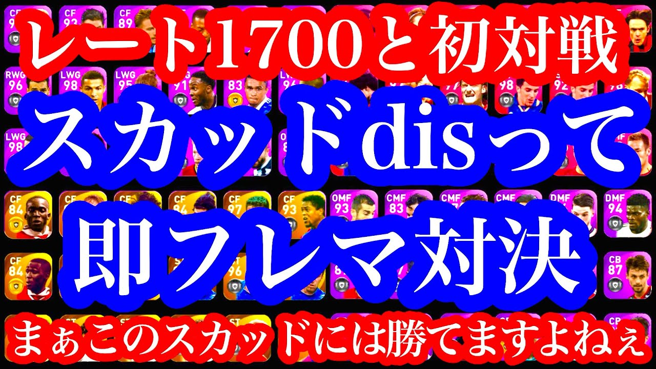 【フレマ対決】みんなのガチスカディスって即フレマ対決【ウイイレアプリ2021】