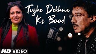 Tujhe Dekhne Ke Baad (Dr Manish Sinha) Mp3 Song Download