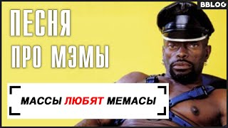МАССЫ ЛЮБЯТ МЕМАСЫ (песня)