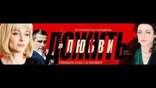 Дожить до любви 1, 2, 3, 4 серия Россия 1