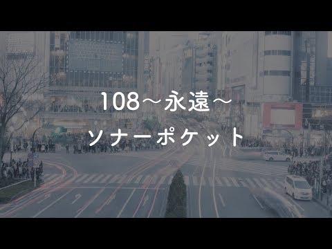 【生音風カラオケ】108〜永遠〜 - ソナーポケット【音程バーつき】