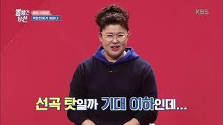 볼 빨간 당신 - 트로트 가수 도전하는 채영의 아버지★  20181218