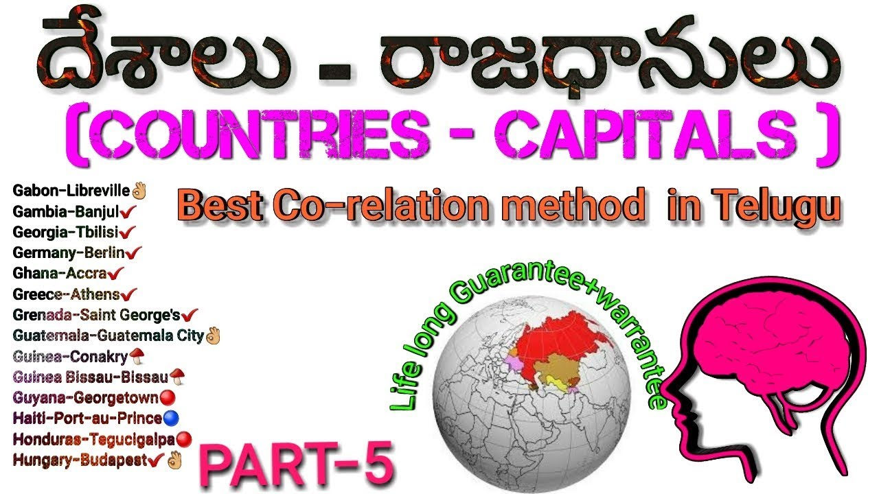 Gk trick in telugucountries and capitals logical trick by tea part gk trick in telugucountries and capitals logical trick by tea part 05 full movies fun live video movies action funfuntv gumiabroncs Choice Image