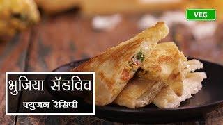 Bhujia Sandwich Recipe in Hindi || How to make Bhujia Sandwich