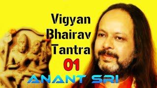 विज्ञान भैरव तंत्र - Vigyan Bhairav Tantra 01 - Anant Sri