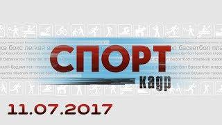Спорт-Кадр. Эфир 11.07.2017